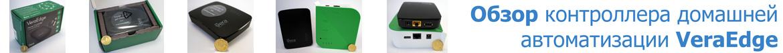 Обзор контроллера домашней автоматизации VeraEdge